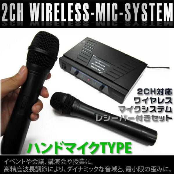 ワイヤレスマイク 受信機 セット 2CH マイク2本 同時使用 ハンドマイクタイプ ダブル カラオケ イベント 会議 説明会 等に最適です カラオケでデュエットもOKです _73007