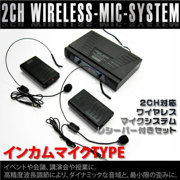 ワイヤレスマイクセット 2CH マイク2本同時使用 インカムタイプ カラオケ イベント 会議 説明会 等に最適です _73009
