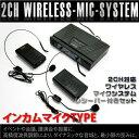 ワイヤレスマイクセット 2CH マイク2本同時使用 インカムタイプ カラオケ/イベント/会議/説明会/等に最適です /_73009 【P08Apr16】