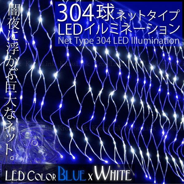 クリスマス イルミネーション LED 304球 ネットタイプ 幅3Mx高さ1M 点灯パターン 8種類 コントローラー付 ブルー×ホワイト /△ _76051 【P08Apr16】