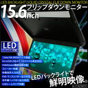 フリップダウンモニター 15.6インチ 黒 ワイド LED液晶 スピーカー内蔵 12V WXGA HDMI mini端子 microSD MP3 USB端子 赤...