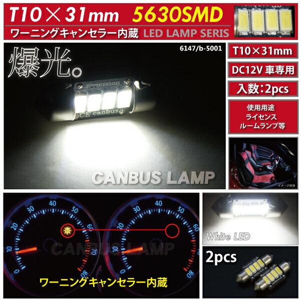 T10x31mm LED ホワイト キャンセラー内蔵 5630SMD バルブ 白 2個 ナンバー灯 ルームランプ ライセンスランプ ルームライト ベンツ BMW アウディ 輸入車 外車 国産車 あす楽対応 _25149