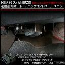 トヨタ86/トヨタ 86 ZN6 OBD/速度感知 オートロックシステム/TOYOTA ハチロク/自動ロック カスタム/パーツ /_59039 【P08Apr1...