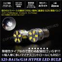 S25 LED シングル ホワイト G18 Ba15s ピン角 180° 無極性 31mm 2個 5630SMDx11連 ポジション バックランプ ストップラン...