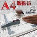 製図板 A4サイズ対応 定規付/速く正確に作図ができる/製図台/製図板/製図器/製図用具/製図道具/製図用品 /_75093 【P08Apr16】