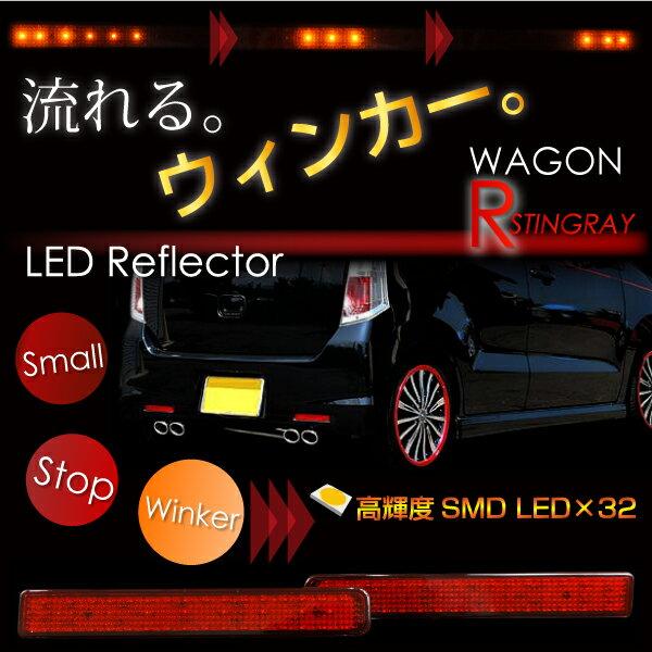 ワゴンRスティングレー MH23S LED リフレクター 流れる ウィンカー 左右2個 高輝度SMD LED×32 スモール ストップ ウインカー パーツ レッド 赤 前期 後期 _59152