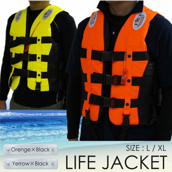 ライフジャケット 大人用 L XL メンズ レディース イエロー オレンジ ホイッスル付 ライフベスト フローティングベスト 蛍光色 海 プール 釣り 海水浴 M L LL @a492