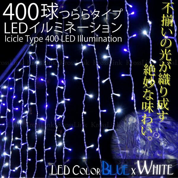 クリスマス イルミネーション LED つらら 防水 400球 2.5M ブルー/ホワイト 屋外 屋内 青/白 △ _76037