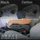 アームレスト コンソールボックス 汎用 軽自動車 普通車 取り付け簡単 2色 センターコンソール 肘掛け 肘置き _@a167