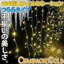 クリスマス イルミネーション つらら LED シャンパンゴールド 防水 400球 2.5M 金色 _76032