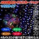 クリスマス イルミネーション LED つらら 防水 400球 2.5M 4色 ミックス MIX _76034