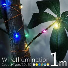 クリスマス 飾り付け イルミネーション LED ワイヤー 超小型 電池式 1m 10球 防水 銅色配線 6色 ジュエリーライト デコレーションライト ワイヤーイルミ ツリー 飾りつけ インテリア 照明 ジュエリーイルミ @a846