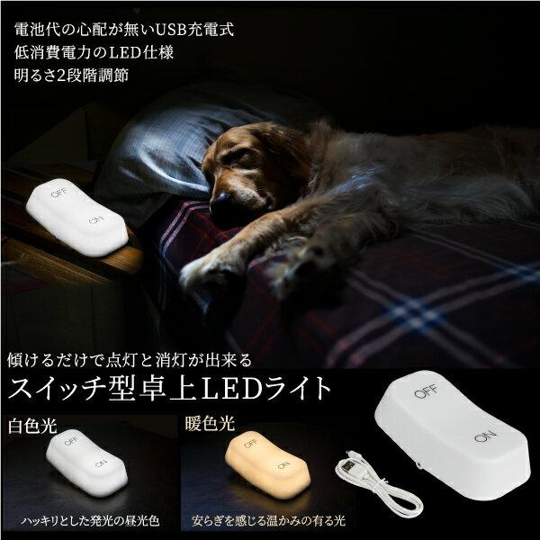 インテリアライト照明スイッチONOFF卓上型LEDライト選べる発光タイプ白色暖色傾けて点灯消灯切り替えUSB充電6時間連続点灯2段階明るさ調節オシャレ雑貨アンティーク @a909