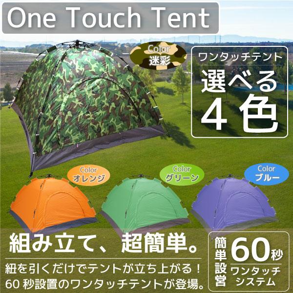 テント ワンタッチ 軽量 小型 簡単設営 2人 3人 2m×2m×1.4m 換気窓 メッシュ4色選択 迷彩柄 オレンジ ブルー グリーン ドームテント 二人 三人 キャンプ アウトドア ツーリング 海 山 @a349