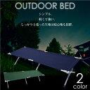 アウトドア ベッド ベンチ 折りたたみ グリーン ブルー シングル キャンプ ベット チェア イス 椅子 簡易ベッド 折り畳み ビーチベッド レジャーチェアー ...