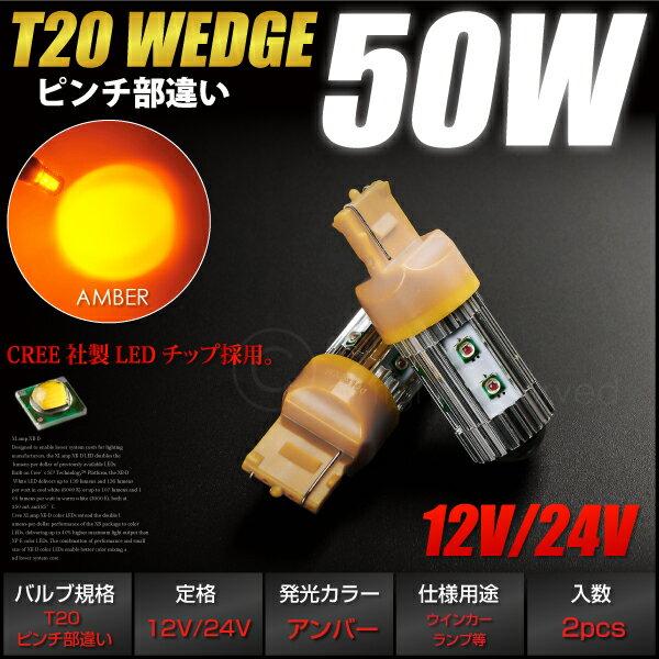T20 LED シングル ピンチ部違い アンバー CREE 50W 12V 24V 無極性 2個 ウインカー ポジション ウェッジ球 バルブ オレンジ 普通車 トラック 汎用 外装 パーツ あす楽対応 _23211