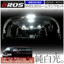 ハイエース 200系 4型 パーツ LED ルームランプ 高輝度SMD ホワイト 6500K 8pcsスーパーGL 標準ボディ用 レジアスエー…