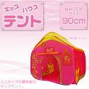 子供 ハウス キッズ テント 室内 高さ90cm 幅90cm 奥行90cm/組み立て簡単/収納バッグ付/ナイロン製/子供用テント/ボー…