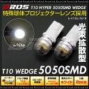 T10 ウェッジ/球 LED/SMD 特殊プロジェクターレンズ 白/ホワイト 2個セットLED/SMD バルブ LED化 ポジション/ルーム/ライセンス ランプ...