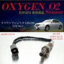 トヨタ クラウンマジェスタ UZS186 O2センサー 89465-50130/89465-50120 燃費向上 エラーランプ解除 車検対策/_59730c