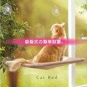 猫 ベッド 吸盤 窓に簡単設置 キャット ベッド 猫ベット 猫用 ネコ ペット洋品 雑貨 ハンモック グッズ 壁 棚 _83147