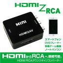 HDMI 変換 RCA コンポジット アナログ ダウンスキャンコンバータ USBケーブル付スマートフォン PC DVDプレーヤー テレビ カーナビ 車載モニター...