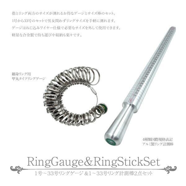 指輪サイズゲージリングゲージ棒リングセット1号〜33号まで計測可能リングサイズゲージサイズ計測棒サイズ計測リング_81106