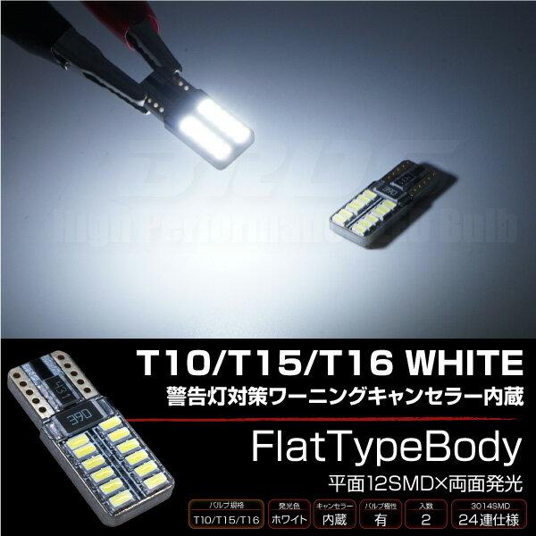 T10 LED ウェッジ球 ホワイト キャンセラー内蔵 フラット 2面 3014SMD 24連 2個 BMW ベンツ アウディ VW などの輸入車に 拡散 広角 コンパクト バルブ 白 ポジション バックランプ ナンバー灯 などに _22381