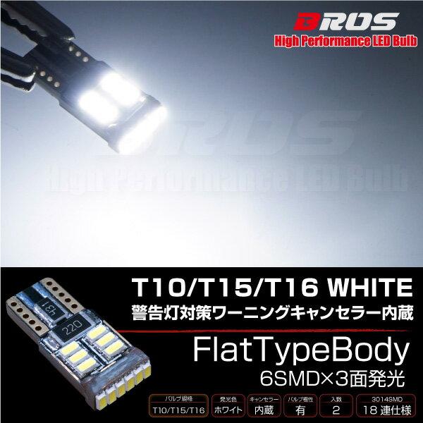 T10 LED ウェッジ球 ホワイト キャンセラー内蔵 3面 3014SMD 18連 2個 BMW ベンツ アウディ VW などの輸入車に 拡散 広角 コンパクト バルブ 白 ポジション バックランプ ナンバー灯 などに _22382