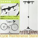自転車スタンド ディスプレイ メンテナンス 整備 グラビティスタンド アルミ製 軽量/コンパクト/折り畳みOK アルミサ…