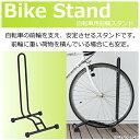 自転車スタンド 1台用 L字型 ブラック/黒 安定感 転倒防止 駐輪場 自転車置き場 自転車ラック サイクリング アウトド…