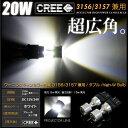 3156 3157 LED ダブル ホワイト CREE 爆光 20W キャンセラー内臓 2個 プロジェクターレンズ マスタング リンカーン ハマー 等 アメ車 ...