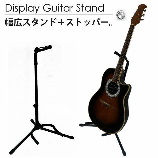 ギタースタンド 軽量 安定感抜群 定番 スタンダード エレキギター アコースティックギター フォークギター クラシックギター 音楽_73045