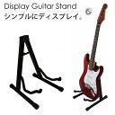 ギタースタンド軽量シンプル省スペーススタンダードエレキギターアコースティックギターフォークギタークラシックギター_73046