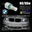 BMW LED イカリング バルブ CREE 80W 6000K H8 キャンセラー 純正交換 2個E87 E82 E88 E90 E91 E92 E93 E8...