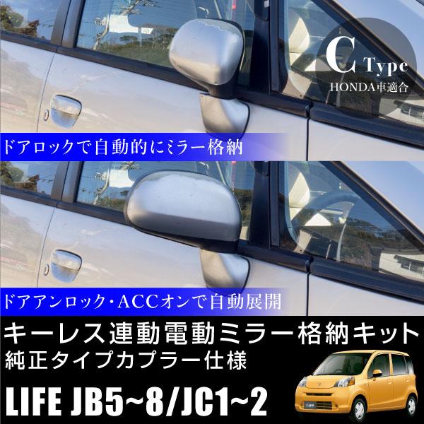 ホンダ ライフ JB5 JB6 JB7 JB8 ドアミラー 自動格納キット キーレス連動 電動ミラー ドアロック連動 ACC連動 自動開閉 電動格納 電動開閉 サイドミラー オートミラー HONDA パーツ あす楽対応 _53132q