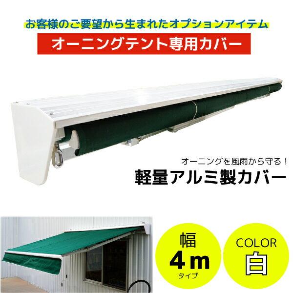 オーニングテント/カバー 4m/白 後付可能 日焼け防止/日よけカバー □ _71079