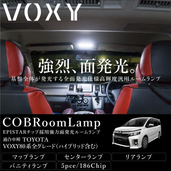 ヴォクシー 80系 LED ルームランプ COB 面発光 ホワイト 5pcs 全グレード対応 EPISTAR社製チップ フロント センター リア バニティランプ ボクシー 内装 パーツ ルームライト 室内灯 白 あす楽対応 _57129b