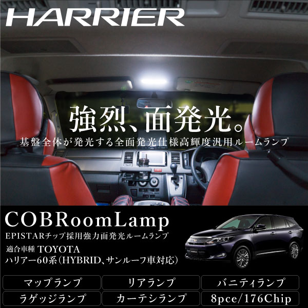 ハリアー 60系 LED ルームランプ COB 面発光 ホワイト 8pcs 全グレード対応 ZSU60 ZSU65 AVU65 EPISTAR社製チップ フロント リア バニティ ラゲッジランプ カーテシランプ 内装 パーツ ルームライト 室内灯 白 あす楽対応 _57130