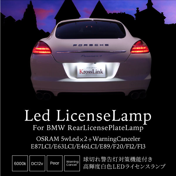 BMW ナンバー灯 E87LCI E63LCI E46LCI E89 F20 F12 F13 キャンセラー内蔵純正交換 簡単取付 高輝度 SMD 仕様 純白発光 6000K ライセンスプレート 車種別専用 ドレスアップ あす楽対応 _58075