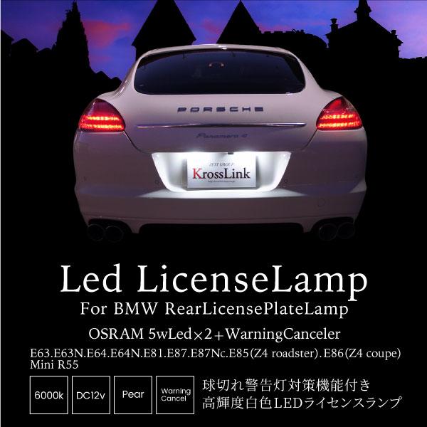 BMW ナンバー灯 E63 E63N E64 E64N E81 E87 E87N E85 E86 R55キャンセラー内蔵 純正交換 簡単取付 高輝度 SMD 仕様 純白発光 6000K ライセンスプレート 車種別専用 ドレスアップ あす楽対応 _58078