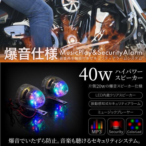 バイク スピーカー セキュリティ 防水 40W 爆音 MP3プレーヤー リモコン付き 音楽再生 LED内蔵 音に合わせて光る 盗難防止 セキュリティー アラーム オーディオプレーヤー クリアスピーカー オートバイ あす楽対応 _28480