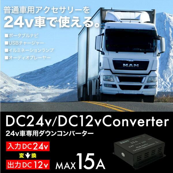 コンバーター 24V→12V 15A 変換 トラック 用品 DCDC デコデコ 電装品 大型車 インバーター 電気変圧器 変換機 電圧変換 アクセサリー カーナビ オーディオ USBチャージャー LED あす楽対応 _44002