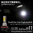 H11 LED フォグランプ バルブ COB ホワイト イエロー 2色 40W 850lm 6000K 3000K 無加工/簡単取付け 無極性 白色 黄色 マイ...