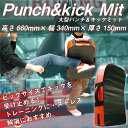 キックミット 厚さ/150mm カーブ パンチ/キック 運動不足&ストレス解消グッズ ボクシング/ボクササイズ/空手/キック…