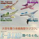 ラジコン 鳥型 フライング 空飛ぶ E-Bird/飛行/簡単操作で本物の鳥のように/選べる 4カラー/橙/オレンジ 青/ブルー 緑/グリーン 桃/ピンク 公園/...