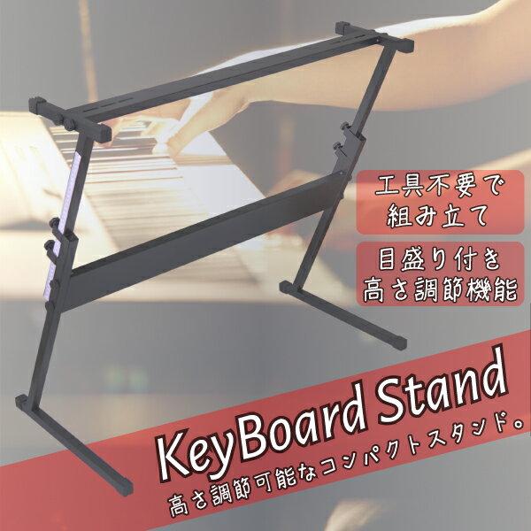 キーボード スタンド X型 が使いにくい方にH型 高さ調節可 53cm〜82cm 工具不要キーボードスタンド ヤマハ キーボード 対応 楽器 キーボード台 電子キーボード △_73052