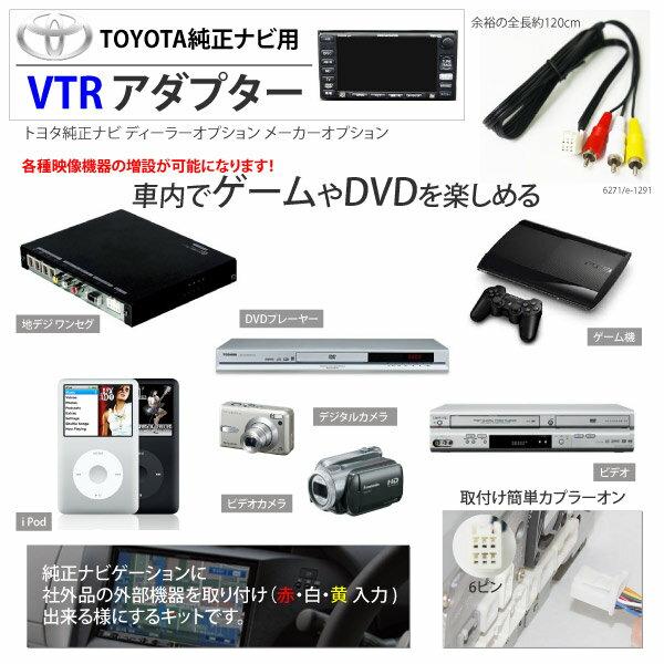 トヨタ純正ナビ VTRアダプターケーブル オス6ピン 外部入力 増設可能 地デジ ワンセグチューナー DVDプレーヤー 等 車 カー用品 カーナビ _59011