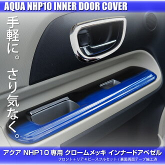 Toyota Aqua NHP10-plated dabesel cover mirror finishing 4 pcs in door / door / door handles / garnish / parts _ 51107
