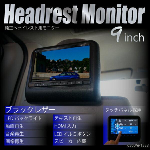 9インチ ヘッドレスト モニター HDMI LED バックライト 液晶 スマホ対応 動画 音楽 画像 タッチパネル USB PC MP3 MP4 SD スロット ゲーム イルミネーションボタン スピーカー内臓 _43120